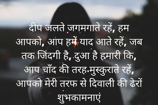 Diwali Thoughts in Hindi
